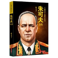 【旧书二手书9成新】单册售价 朱可夫全传 林文力 9787568004510