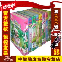 中央人民广播电台小喇叭经典童话广播剧(1-8部)(32CD)车载音频(无图像)光盘碟片