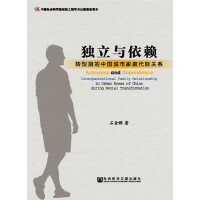 独立与依赖:转型期的中国城市家庭代际关系