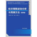 经济周期波动分析与预测方法 第2版 数量经济学系列丛书