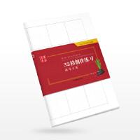 华夏万卷字帖 特制书法专用纸:32格创作练习两用宣纸
