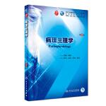 病理生理�W(第9版/本科�R床/配增值)
