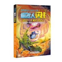 刘慈欣推荐:阿西莫夫少儿科幻小说・诺比、龙和意识星云