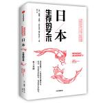 日本:生存的艺术