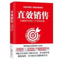 直效销售 北京联合出版有限责任公司