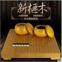 实木围棋罐单面新云子围棋套装 3cm新榧实木拼接带脚围棋墩