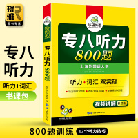 华研外语 英语专业八级听力专项训练 2020 英语专八听力800题 新题型 专8 英语专业8级 TEM-8 可搭 英语