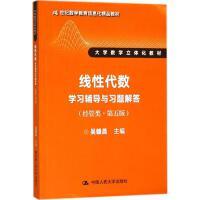 线性代数学习辅导与习题解答(第5版)经管类 中国人民大学出版社