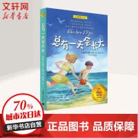夏洛书屋:经典版 总有一天会长大 上海译文出版社