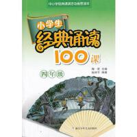 小学生经典诵读100课・四年级【2019修订版】
