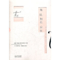 【二手8新正版 《她比烟花寂寞》(同名电影原著,十五周年典藏纪念版) (英国)希拉里・杜普蕾 尔斯・杜普蕾 97875