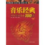 中国艺术歌曲100首(音乐经典),孔繁洲,山西教育出版社9787544022842
