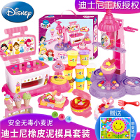 迪士尼橡皮泥模具工具套装冰淇淋机彩泥儿童玩具雪糕机手工制作