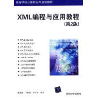 XML编程与应用教程(第2版)