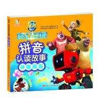 熊出没・奇幻空间拼音认读故事:神鹿降临