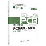 PCB失效分析技术(第2版)