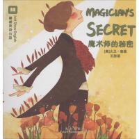 魔术师的秘密 未来出版社