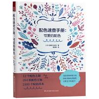 配色速查手册 可爱的配色 双三四五色平面设计 服装设计家居布艺设计 室内软装设计 配色设计书籍
