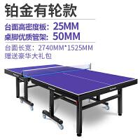 20180329033651424兵乓球桌拼乓球桌乒兵球台乒乓球台家用折叠清仓训练兵浜球台