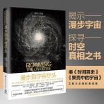 漫步到宇宙尽头 李然 著 著 社会科学其它经管、励志 新华书店正版图书籍 湖南科学技术出版社有限责任公司
