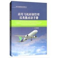 商用飞机研制管理汉英俄术语手册 正版 陈迎春 9787564360450