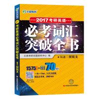 2017考研英语==必考词汇突破全书 9787511907561 中国时代经济出版社出版发行处 何凯文