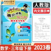 黄冈小状元满分冲刺微测验三年级下册数学人教版