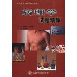 :病理学试题精集,陈瑞芬,人民军医出版社9787801572585
