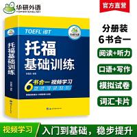 华研外语 托福基础训练 阅读听力口语作文写作+模拟试卷+单词 托福词汇英语学习资料自学书籍TOEFL考试备考官方指南一本