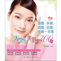 天然美肤300例:面膜、手膜、颈膜、足膜、体膜一本通(电子书)