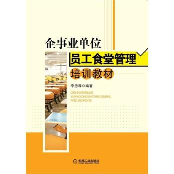 企事业单位员工食堂管理培训教材 (全彩色印刷)为员工提供健康伙食,食堂管理指导书