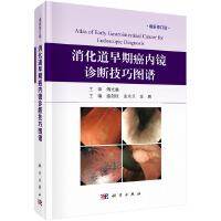 消化道早期癌内镜诊断技巧图谱(修订版)