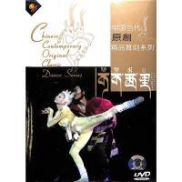 可可西里日记-中国当代原创精品舞剧系列DVD( 货号:200001750112324)