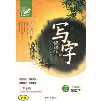 [钟书金字] 写字课课练 柳长忠主笔 5/五年级下(上海版)