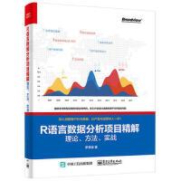 R语言数据分析项目精解理论 方法 实战 R语言数据分析技术教程书籍 R语言建模型用户行为数据统计分析入门数据化运营书
