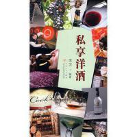 私享洋酒 李卫 百花文艺出版社 9787530650097