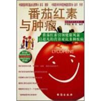 番茄红素与肿瘤,伊利亚,姚铭,台海出版社9787801413376