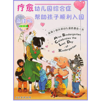 点读版Miss Bindergarten celebrates the last day of kindergarte