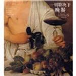 【正版现货】一切取决于晚餐 [美] 维萨,刘晓媛 9787802252691 新星出版社