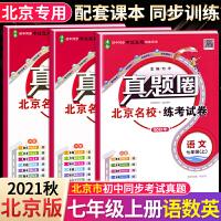 真题圈七年级上册语文数学英语 北京版 2020秋北京考生专用练考试卷