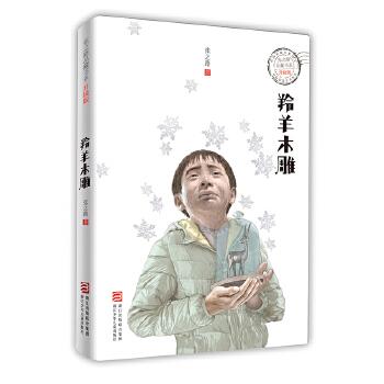 张之路品藏书系 升级版:羚羊木雕