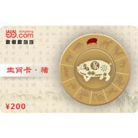 当当生肖卡-猪200元【收藏卡】