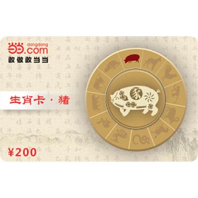当当生肖卡-猪200元【收藏卡】新版当当实体卡,免运费,热销中!