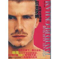 正版促销中xy~贝克汉姆私密生活相册 9787106023201 董星儿著 中国电影出版社