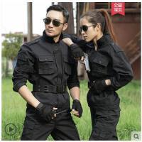 户外黑色保安作训服军迷服装军装工作服服套装男特种兵迷彩服作战
