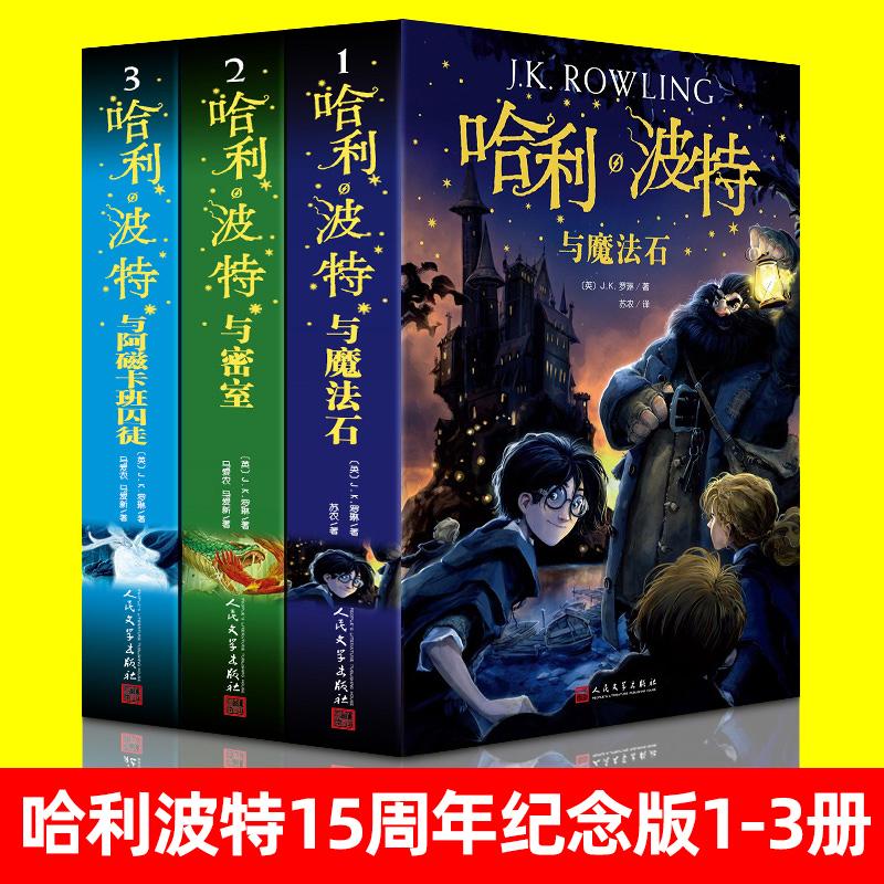 哈利波特全集3册中文正版 哈利波特与魔法石 密室 阿兹卡班囚徒图书8-12-15岁少儿读物 儿童四五 书籍畅销,团购优惠哦