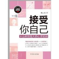 【旧书二手书9成新】单册售价 接受你自己 韩三奇 9787517401858