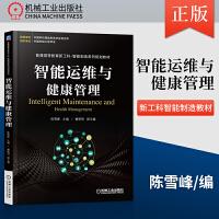 【出版社直供】 智能运维与健康管理 陈雪峰 主编 机械工业出版社
