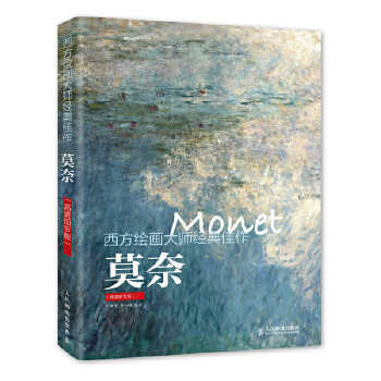 莫奈(pdf+txt+epub+azw3+mobi电子书在线阅读下载)