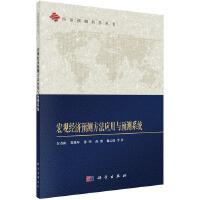 宏观经济预测方法应用与预测系统